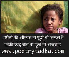 Garibi shayari hindi, गरीबी शायरी, गरीबी पर शायरी