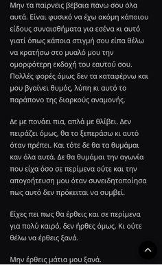 Greek Quotes, It Hurts, Names, Sevilla