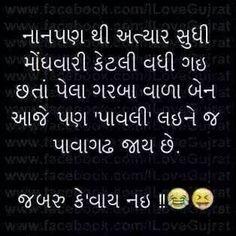 Gujarati Navratri Jokes - WhatsApp Text | Jokes | SMS | Hindi | Indian Sms Jokes, Text Jokes, Navratri Messages, Whatsapp Text, Indian, Jokes Sms, Indian People