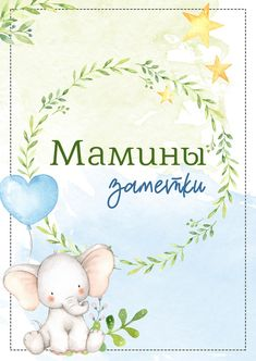 Wall Baby Elephant Drawing, Born Baby Photos, Baby Memories, Baby Album, Baby Scrapbook, Watercolor Illustration, Cute Cartoon, Baby Shower Decorations, Cute Pictures