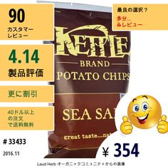 Kettle Foods #KettleFoods #食品 #ヘルシースナック #チップス