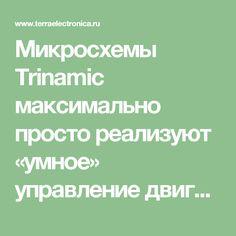 Микросхемы Trinamic максимально просто реализуют «умное» управление двигателями без помощи датчиков в Москве
