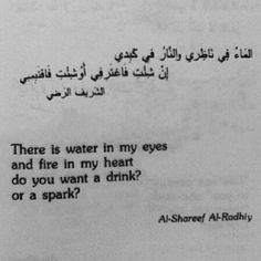 drink or a spark Ali Quotes, Smile Quotes, Poetry Quotes, Book Quotes, Words Quotes, Qoutes, Sayings, Beautiful Arabic Words, Arabic Love Quotes