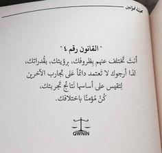 Quran Quotes, Arabic Quotes, Wisdom Quotes, Vie Motivation, Study Motivation Quotes, Rules Quotes, Fact Quotes, Quotes For Book Lovers, Book Quotes