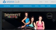Казино Va-Bank Club.    Одним из главных достоинств онлайн казино Ва-Банк является его продуманный интерфейс и приятный дизайн. Здесь представлен широкий ассортимент азартных игр, в том числе и в режиме Live с живыми дилерами. Вы найдете здесь огромное количество онлай
