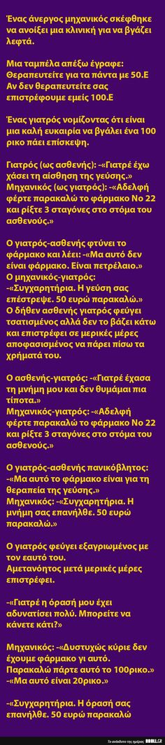 Ένας άνεργος μηχανικός σκέφθηκε να ανοίξει μια κλινική για να βγάζει λεφτά. - DROLL.gr Funny Cartoons, Funny Jokes, Funny Images, Funny Pictures, Funny Greek Quotes, Proverbs Quotes, Clever Quotes, Teenager Quotes, Funny Phrases
