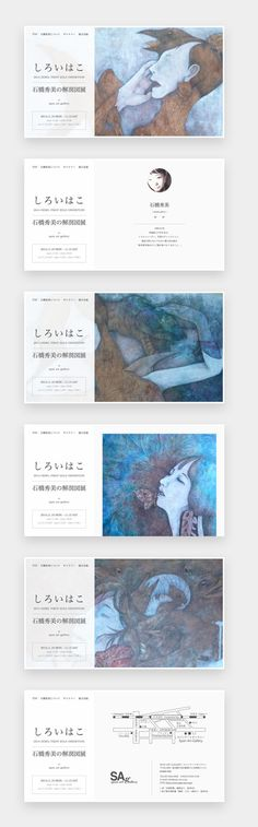 White Box - Demil Pibot Solo Exhibition Web Site. - ayumiko | JAYPEG