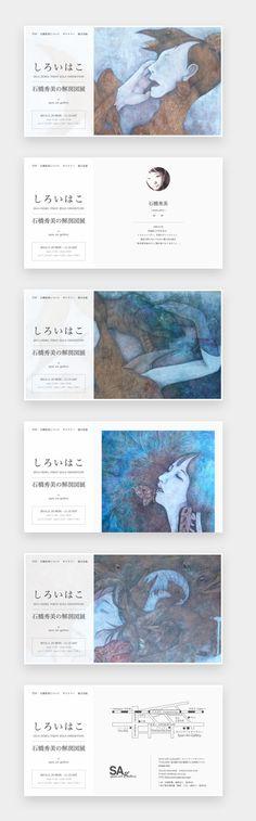 White Box - Demil Pibot Solo Exhibition Web Site. - ayumiko   JAYPEG