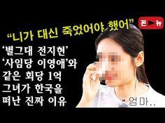 nice  회당 출연료 1억 한류스타 그녀가 한국을 떠난 진짜 이유