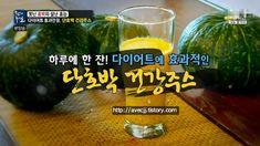 천기누설단호박 다이어트 방법, 20kg 감량 단호박 주스 만드는법 Bon Appetit, Cooking, Kitchen, Brewing, Cuisine, Cook