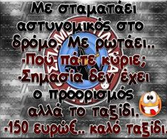 Funny Greek, Picture Video, Best Quotes, Life Is Good, Funny Jokes, Lol, Words, Pictures, Animals