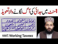 Judai Ka Powerful Taweez - Judai Ka Amal - Judai Ka Wazifa In Urdu Hindi - Naqash - YouTube