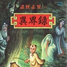 When your neighbor is possessed by a fox spirit, who you gonna call? The Daoist ghostbuster, of course! Chinese folklore is teeming with monsters:...