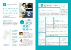 Tohoku University Hospital _ Poster , Pamphlet