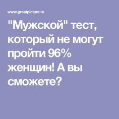 """""""Мужской"""" тест, который не могут пройти 96% женщин! А вы сможете?"""