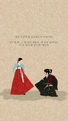 Moon Lovers Quotes, Cinderella Original, Sunshine Wallpaper, Sunshine Photos, Best Kdrama, Drama Fever, Korean Drama Movies, Korean Art, Kdrama Actors