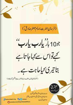 Hajat ke liye Duaa Islam, Islam Hadith, Allah Islam, Islam Quran, Alhamdulillah, Islamic Inspirational Quotes, Islamic Quotes, Muslim Quotes, Islamic Phrases