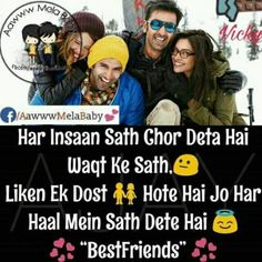 89 Best Friendship Images Friend Quotes Hindi Quotes Manager Quotes