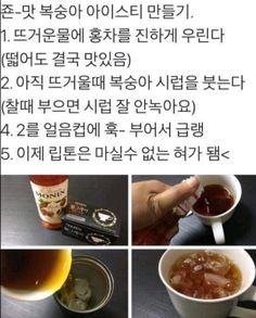 No Cook Desserts, Coffee Recipes, Korean Food, Coffee Drinks, Deli, Food Hacks, Beverages, Food And Drink, Yummy Food