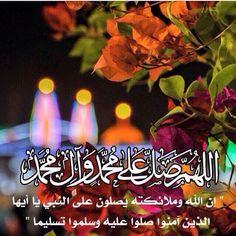 اللهم صل على محمد وآل محمد وعجل فرجهم و العن اعدائهم اجمعين
