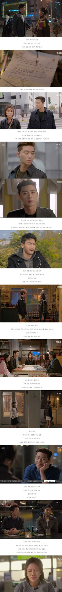[Spoiler] Added episode 11 captures for the Korean drama 'She Was Pretty' @ HanCinema :: The Korean Movie and Drama Database