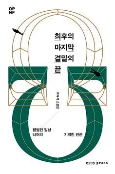 2015년 6월 초판 1쇄 발행 / 지은이 : 곽재식 / 오퍼스프레스 / 디자이너 : A.BOOK