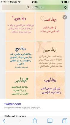 The best doaa Islam Beliefs, Duaa Islam, Islam Hadith, Islamic Teachings, Islam Religion, Allah Islam, Islam Quran, Islamic Dua, Quran Verses