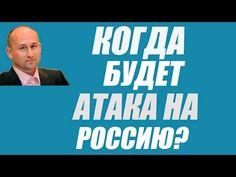 Николай Стариков – Когда планируется АТАКА на Россию?Как США могут отнять у нас ресурсы? - YouTube