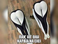 Funny Greek Quotes, English Quotes, Funny Photos, Life Hacks, Smile, Sexy, Humor, Fanny Pics, Lifehacks