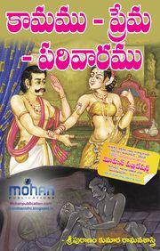 Novels To Read Online, Free Books Online, Free Pdf Books, Kamsutra Book, Black Magic Book, Romantic Novels To Read, Free Novels, Good Books, Morning Kisses