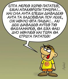 Funny Greek, Funny Pins, Funny Stuff, Funny Cartoons, Winnie The Pooh, Disney Characters, Fictional Characters, Comics, Memes