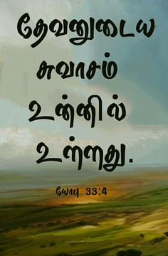 Bible Vasanam In Tamil, Tamil Bible Words, Jesus Wallpaper, Bible Verse Wallpaper, Ocean Wallpaper, Christian Verses, Christian Art, Bible Quotes, Bible Verses