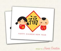 Items similar to SALE - Chinese New Year Cards PRINTABLE with Personalization Option on Etsy