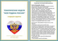 """Календарный план на июнь, старшая группа """"Моя родина Россия!"""""""