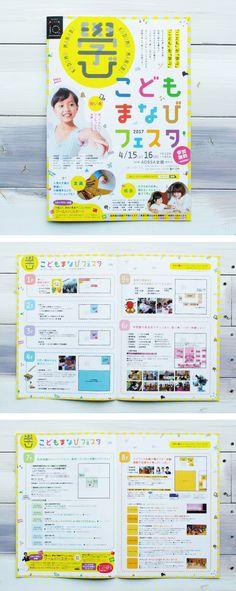 こどもまなびフェスタ2017 チラシ - WORKS|六感デザイン|ロゴや販促物を制作する、福井のデザイン事務所です Brochure Layout, Web Layout, Flyer And Poster Design, Flyer Design, Pop Design, Print Design, Kids Graphic Design, School Icon, Magazine Layout Design