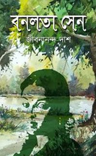 Buy Banalata Sen (বনলতা সেন): A Collection of Bengali Poems by Jibanananda Das by Jibanananda Das (বনলতা সেন) and Read this Book on Kobo's Free Apps. Discover Kobo's Vast Collection of Ebooks and Audiobooks Today - Over 4 Million Titles! Real Friendship Quotes, Bff Quotes, Friend Quotes, Bengali Poems, Drive Book, Good Books, Books To Read, Philosophy Books, Romantic Poems
