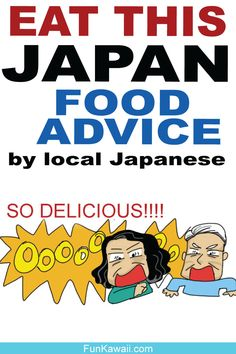 Don't leave Japan without trying these food! Food Advice from local Japanese. What to eat in Tokyo Japan. What's Best, Where to find. Is this Kids friendly place? Anything you need to know about Food in Tokyo Japan! Tokyo Restaurant, Tokyo Japan Travel, Japan Travel Guide, Japan Trip, Tokyo Holidays, Japan With Kids, Pork Wraps, Kobe Beef