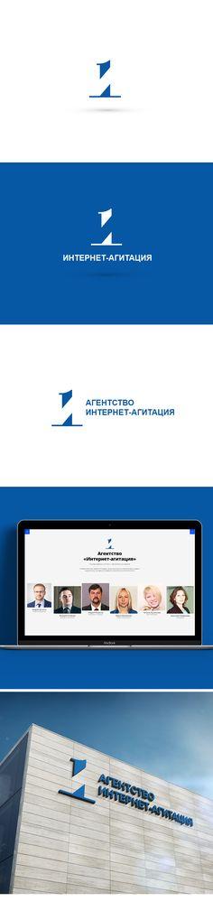 logo for promoting online agitation #logo #Internet #concept #дизайн #синий #логотип #дизайнет