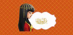 Eid Ramadan, Ramadan Crafts, Ramadan Decorations, Exploding Box Template, Eid Stickers, Eid Party, Indian Wedding Couple, Study Planner, Happy Eid