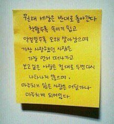 Wise Quotes, Famous Quotes, Art Quotes, Learn Korean, Better Life, Cool Words, Sentences, How To Memorize Things, Geek Stuff