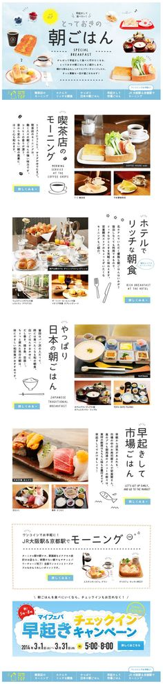 特集ページ  Layout, Japanese design, web:
