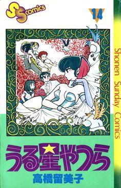 TAKAHASHI Rumiko (高橋留美子 ), Lamu / Lum / Urusei Yatsura / うる星やつら Covers 02