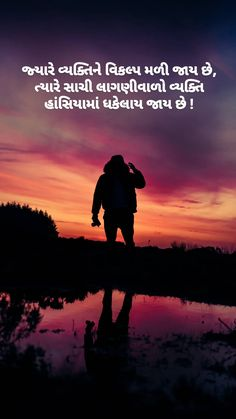 Gujarati Quotes, Wall Art Quotes, Best Quotes, It Hurts, Sad, Lettering, Thoughts, Movies, Movie Posters