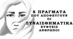 8 πράγματα που αποφεύγουν οι συναισθηματικά ευφυείς άνθρωποι Personal Development, Awakening, Life Is Good, Psychology, Wisdom, Facts, Sayings, Words, Tips