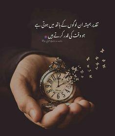 Motivational Quotes In Urdu, Urdu Quotes