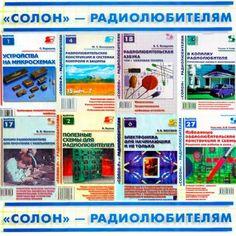 Солон - Радиолюбителям - Серия из 28 книг + 5 CD (pdf, djvu, fb2, CD)