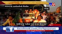 Surat : PAAS workers throw eggs on Gujarat BJP Yuva Morcha leader Rutwij Patel.  Subscribe to Tv9 Gujarati: https://www.youtube.com/tv9gujarati Like us on Facebook at https://www.facebook.com/tv9gujarati Follow us on Twitter at https://twitter.com/Tv9Gujarati Follow us on Dailymotion at http://www.dailymotion.com/GujaratTV9 Circle us on Google+ : https://plus.google.com/+tv9gujarat Follow us on Pinterest at http://www.pinterest.com/tv9gujarati/