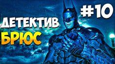 Batman Arkham Knight (Бетмен Рыцарь Архема). Прохождение . Часть 10