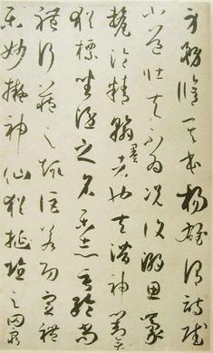 Treatise On Calligraphy - 中国の書道史 - Wikipedia