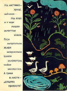 Numo, khto kinets' znajde? by S. Fedorchenko, illustration, Borys Kriukov. 1929.